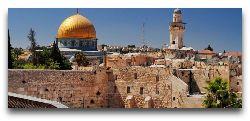 Туры Израиль