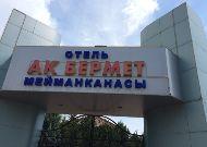 отель Ак-Бермет: Фасад отеля