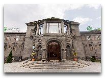отель Armenia Wellness & Spa Jermuk