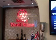 отель Batumi World Palace Hotel: Холл отеля