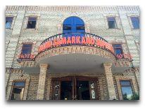 отель Grand Samarkand Superior: Фасад отеля