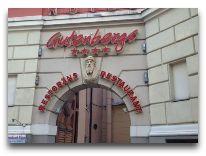 отель Gutenbergs: Вход в ресторан