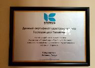 отель Тагайтай: Награда отеля