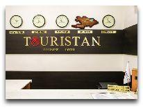 отель Туристан: Ресепшен