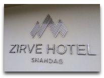 отель Zirve Hotel: Логотип отеля