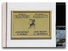 Дом–музей А.С. Пушкина в Кишинёве: Табличка на музее
