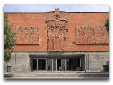 Музеи и театры в Ереване
