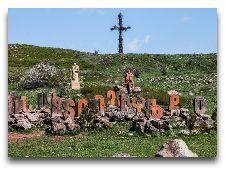 Парк букв: Аллея Букв селе Арташаван