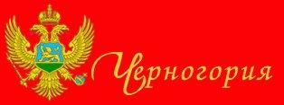 Сайт о Черногории