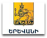 Ереван: Герб города