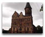 Калининград: Готический собор