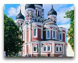 Таллинн: Собор Александра Невского