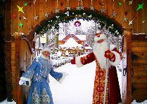 Путешествие к белорусскому Деду Морозу 2016